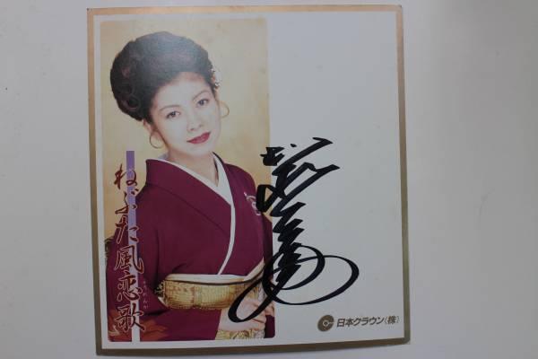 直筆サイン色紙/松永ひとみ/ねぶた風恋歌/日本クラウン