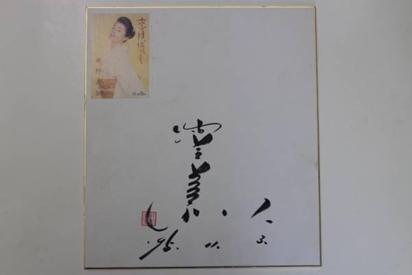 直筆サイン色紙/神野美伽/恋唄流し/1995年/落款印あり