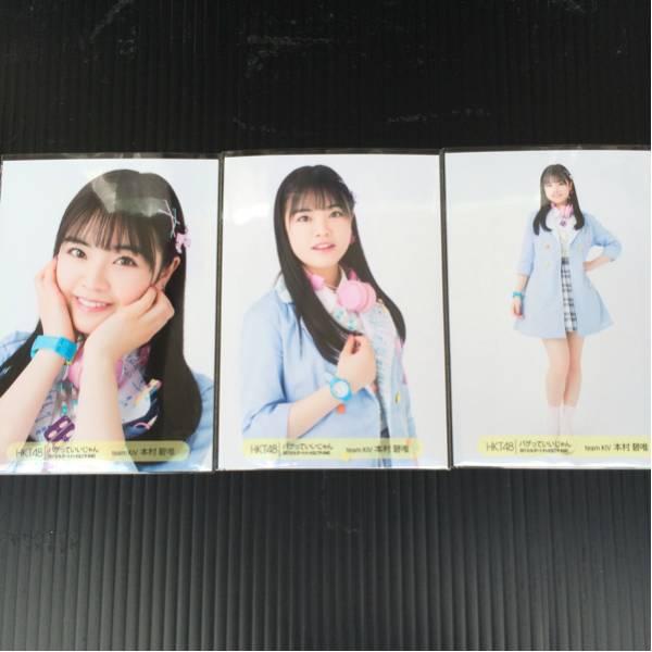 HKT48 バグっていいじゃん 名古屋会場限定生写真 本村碧唯 コンプ