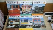 B104.鉄道ファン