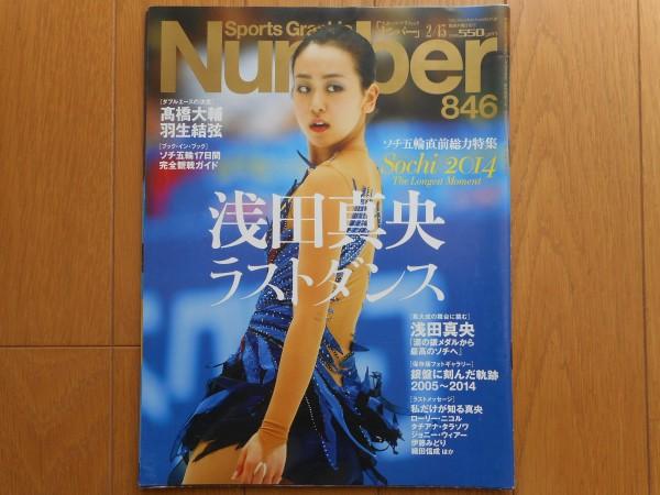 浅田真央 Sports Graphic Number (スポーツ・グラフィック ナンバー) 2014年 2/13号 [雑誌]  _画像1