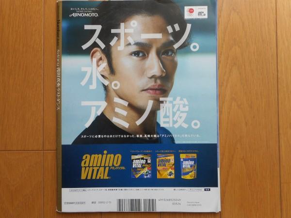 浅田真央 Sports Graphic Number (スポーツ・グラフィック ナンバー) 2014年 2/13号 [雑誌]  _画像2