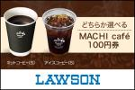 ★ローソン マチカフェ ホットコーヒーS orアイスコーヒー
