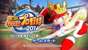 【最新1.07対応】 PS3 実況パワフルプロ野球2016/2017 最強セーブデータ★パワプロ