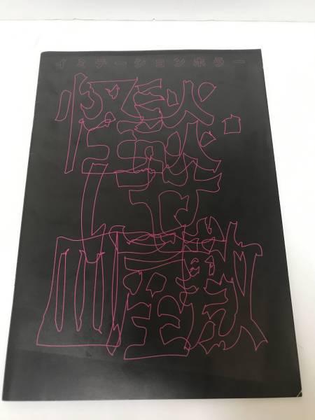 【SMAP】香取慎吾 舞台パンフレット『怪談・にせ 皿屋敷』1994年 藤谷美和子 フライヤー付