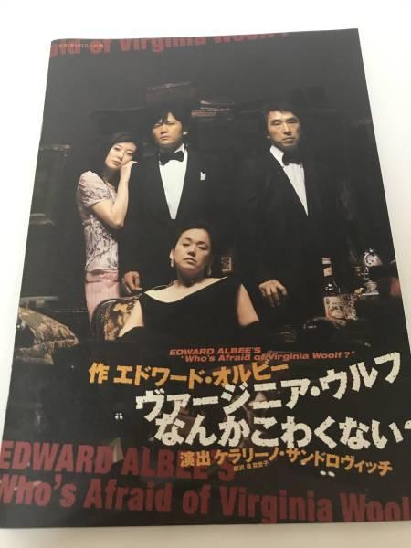 【SMAP】稲垣吾郎 舞台パンフレット『ヴァージニア・ウルフなんかこわくない?』2006年 シス・カンパニー