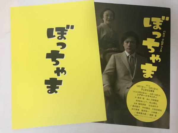 【SMAP】稲垣吾郎 舞台パンフレット『ぼっちゃま』2011年 フライヤー付
