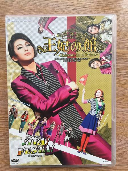 美品 宙組 王妃の館/VIVA! FESTA! DVD 一度再生