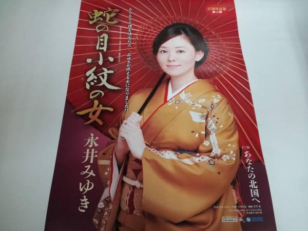 【永井みゆき】蛇の目小紋の女 最新告知ポスター
