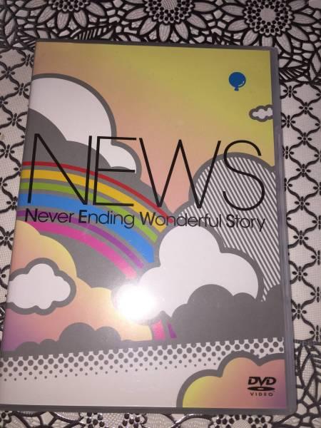 Never Ending Wonderful Story 初回盤 [DVD]