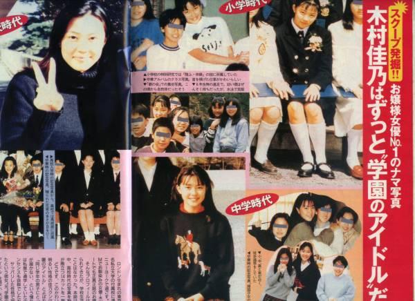 ☆☆木村佳乃 守田奈緒子 小島可奈子 葉月里緒菜 『FRIDAY 1999年 4/23号』☆☆