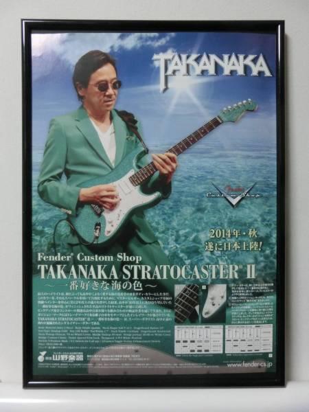 高中正義 フォトフレーム1個 Fender TAKANAKA STRATOCASTER
