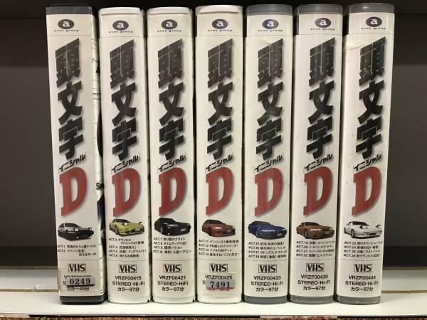 中古VHSビデオテープ/ 頭文字D 1stステージ 全7巻セット 送料無料!!イニシャルD 全巻 しげの秀一 ヤンマガ ハチロク グッズの画像
