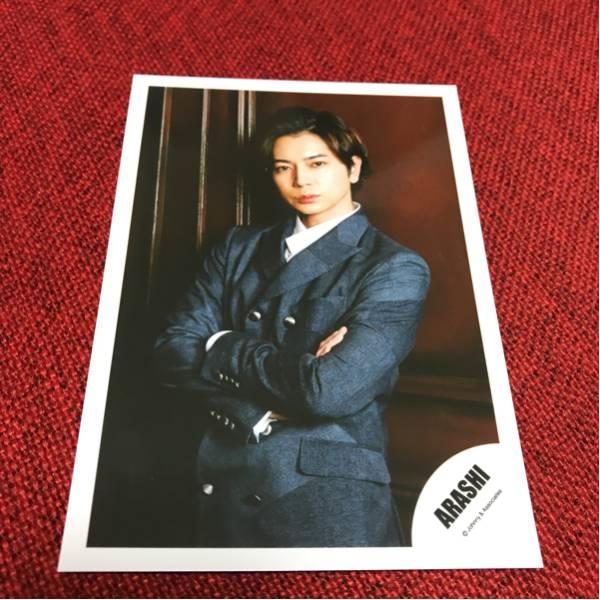 嵐★松本潤★I'll be there 公式写真★貴族探偵☆最新 B