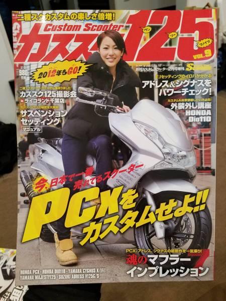 原付二種(125cc)専門誌カススク125_9 マジェスティ125 PCX アドレス シグナスV125 ズーマー ビクスク カスタムスクーター custom scooter_画像1