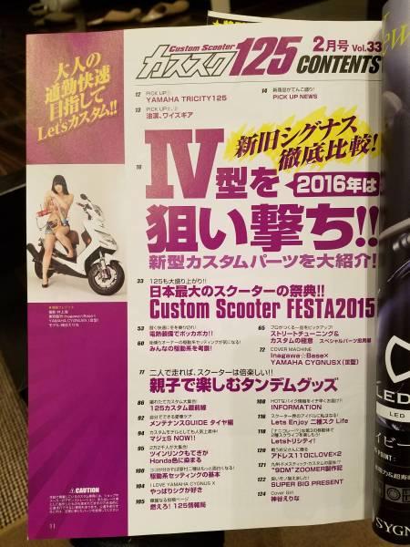 原付二種(125cc)専門誌カススク125_33 マジェスティ125 PCX アドレス シグナスV125 ズーマー ビクスク カスタムスクーター custom scooter_画像2