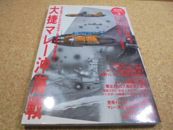 ●◎大捷マレー沖海戦●歴史群像太平洋戦史シリーズ2○_画像1