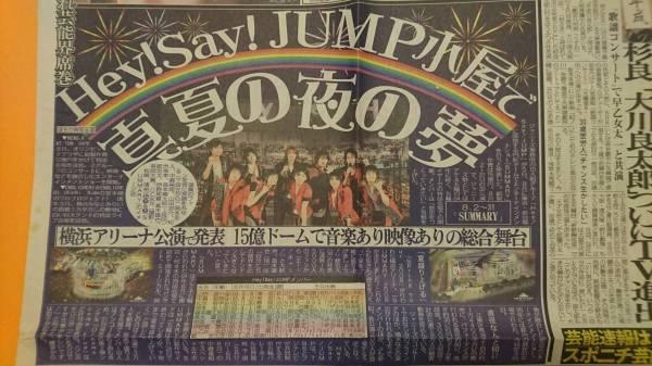 Hey!Say!JUMP 【 新聞 x 】 美品 八乙女光 薮 伊野尾 有岡 山田 知念 高木 中島 岡本 郷ひろみ 早乙女太一