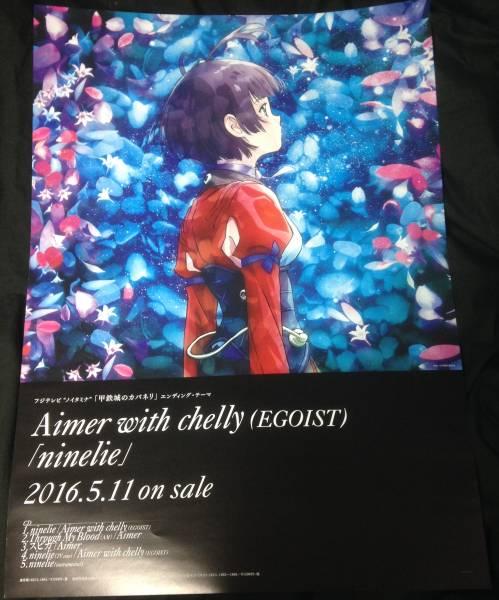 Aimer ninelie 両面ポスター 甲鉄城のカバネリ 無名 chelly EGOIST