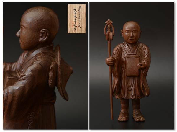 巨匠 彫刻家 平櫛田中 拝刀 木彫 「弘法大師立像」 共箱 置物 渾身の名作!