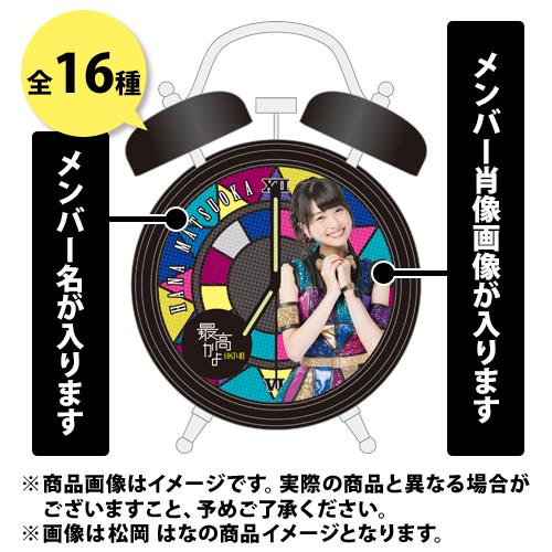 即決 完売 HKT48 ボイス入り 目覚まし時計 松岡はな 8th 最高かよ はなちゃん 送料無料