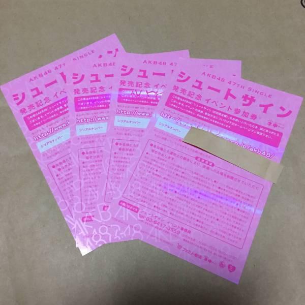 AKB48 シュートサイン握手券 ライブ・総選挙グッズの画像