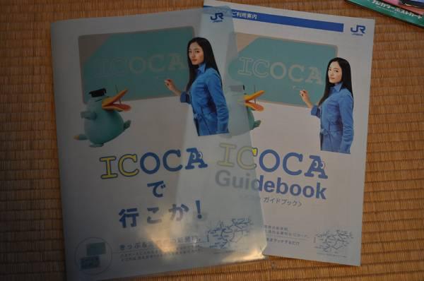 ☆アイドルグッズ☆ 仲間由紀恵 クリアファイル JR西日本ICOCA 販促