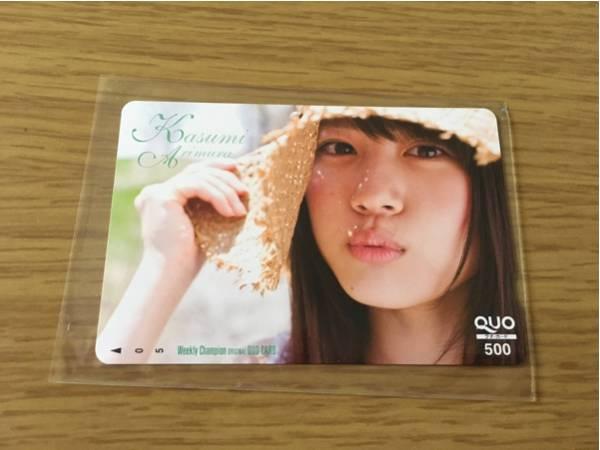 有村架純 未使用 QUOカード! グッズの画像