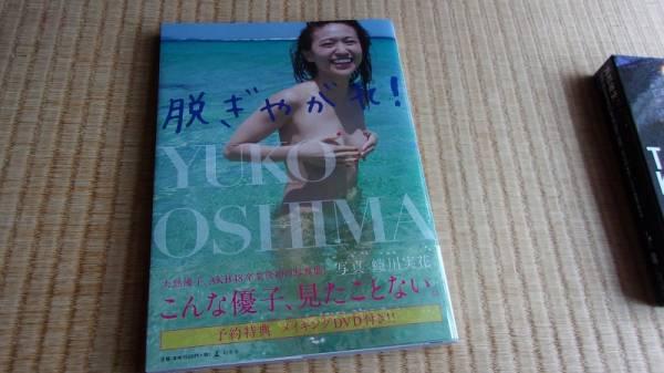 大島優子 写真集 『脱ぎやがれ!』(初版) DVD&ポスター付
