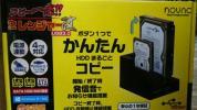 86 送料無料 通電のみ確認 USB3.0/2.0対応 ハードディスク スタンド 「コピー一発 2レンジャー 改 USB3.0」 NV-HSC373U3 簡単コピー HDD