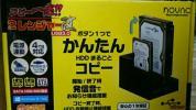 94 送料無料 通電のみ確認 ノバック USB3.0/2.0対応 ハードディスク スタンド 「コピー一発 2レンジャー 改 USB3.0」 NV-HSC373U3