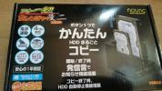 100 送料無料 通電のみ確認 コピー一発!2レンジャー 改ニ USB3.0 接続 ハードディスク 接続キット HDD NV-HSC374U3
