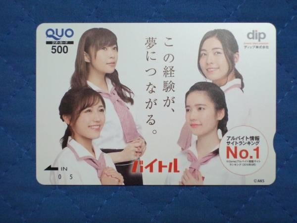 ☆AKB48(指原・渡辺・松井・島崎)クオカード(QUO)未使用非売品 ライブ・総選挙グッズの画像