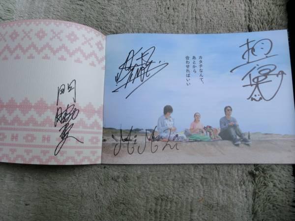 『彼らが本気で編むときは、』生田斗真 桐谷健太 ミムラ 門脇麦 直筆サイン入りパンフレット