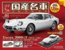 ■新品未開封!アシェット 国産名車コレクション 1/24 創刊号 Vol.1 トヨタ2000GT