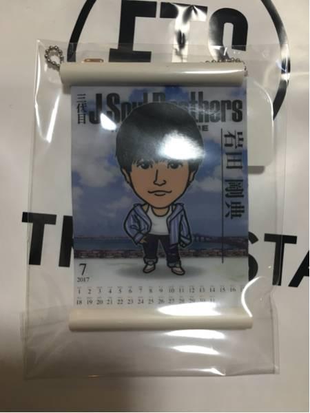 トラステ ガチャ カレンダー衣装 岩田剛典 ミニカレンダー タペストリー