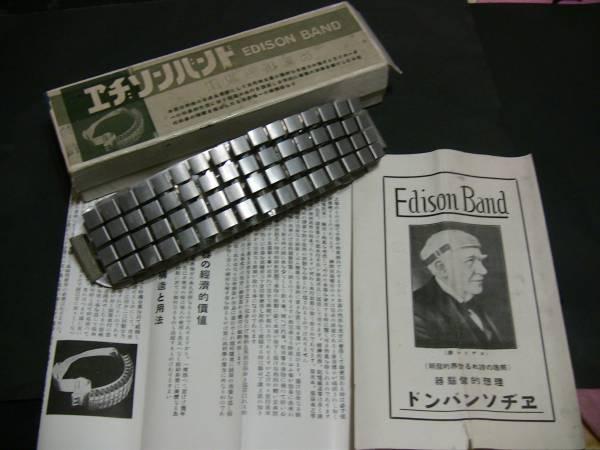 コレクター必見!不思議伝説の「エヂソンバンド」元箱説明書付 当時の現物