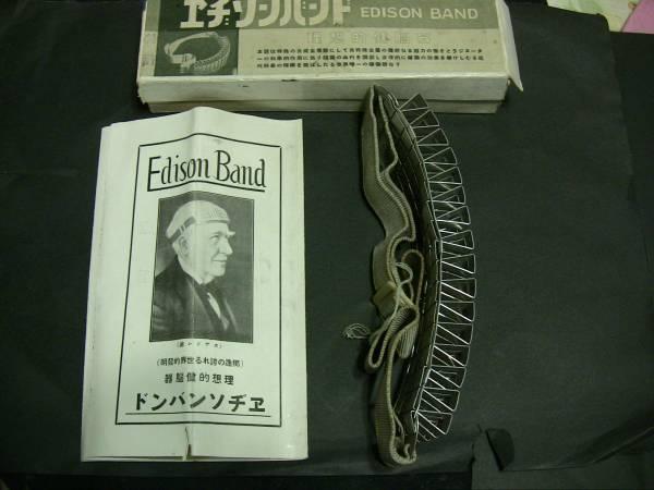 コレクター必見!、不思議伝説の「エヂソンバンド」 元箱・説明書付属 当時の現物です_画像2