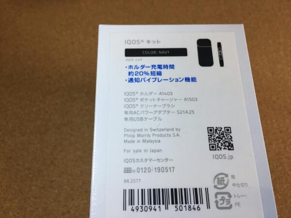 新型アイコスiQOS 2.4Plus本体キット ネイビー 新品未開封!!_画像3