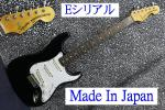Eシリアル FENDER STRATOCASTER Squier Made In Japan ストラトキャスター フェンダー