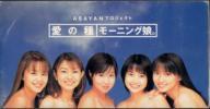 ◆8cmCDS◆モーニング娘。/愛の種/インディーズデビュー曲/ASAYANメジャーデビュー企画課題曲