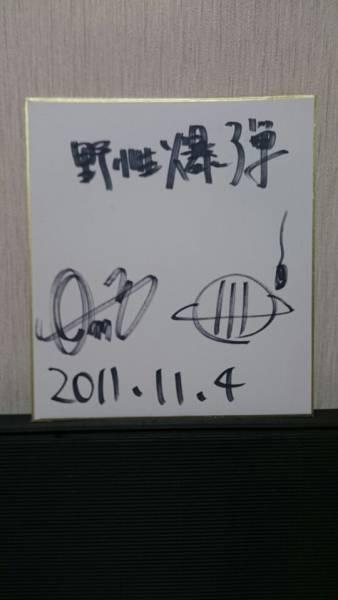 野性爆弾サイン