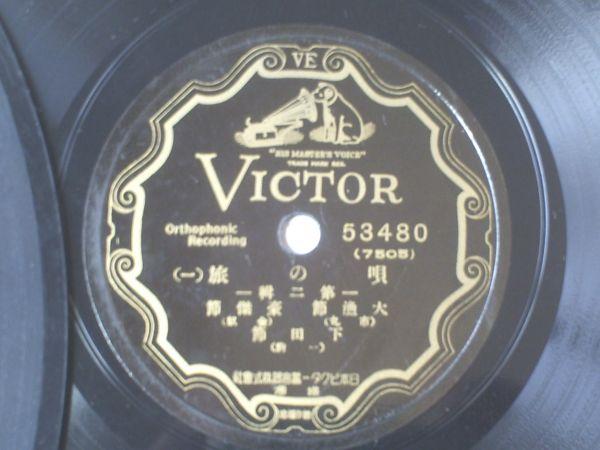 戦前SP盤【旅の唄(3枚組)/小唄勝太郎・三島一声・市丸等】日本ビクター蓄音器_画像2