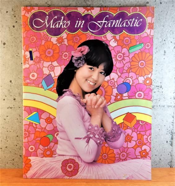 石野真子 MAKO IN FANTASTIC <ツアー・パンフレット?>
