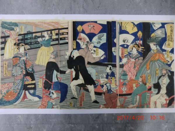 横浜浮世絵 芳幾画 五か国於岩亀楼酒盛りの図 全三枚_画像1