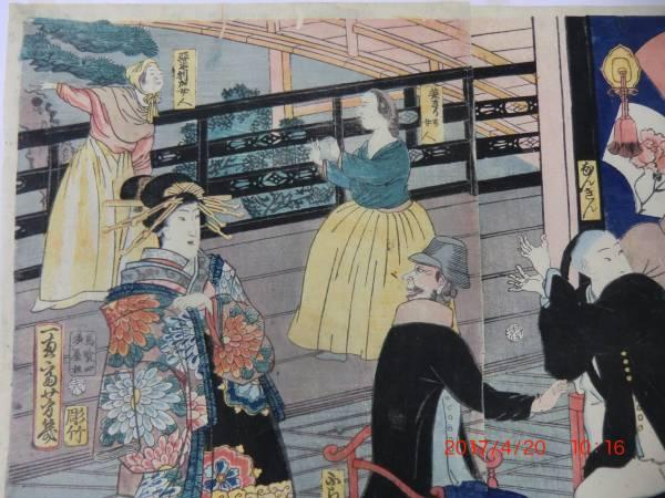 横浜浮世絵 芳幾画 五か国於岩亀楼酒盛りの図 全三枚_画像2