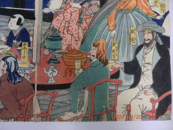 横浜浮世絵 芳幾画 五か国於岩亀楼酒盛りの図 全三枚_画像3