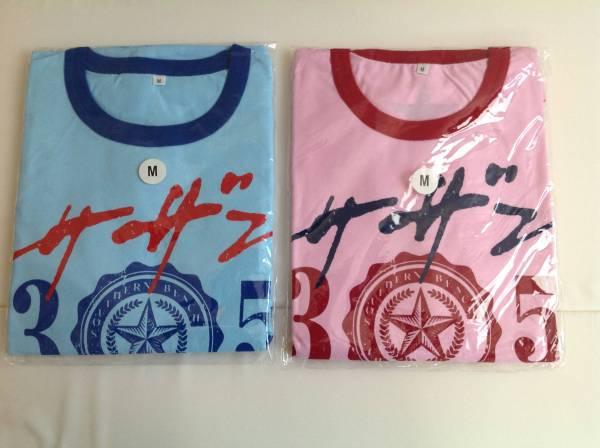 サザンオールスターズ サザン胸熱 BEACH SHOP限定販売 35周年 Tシャツ ブルー・ピンク2枚 セット オマケ付き