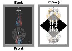 amazarashi メッセージボトル タワレコ特典 オリジナルカレンダー 2017.04~ 非売品