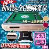 【1スタ】 【GW限定】 【色選択可】 全自動麻雀卓USB 赤牌・点棒付属 折り畳み収納 設定変更可能 室内ゲーム 頭の体操 ボケ防止.